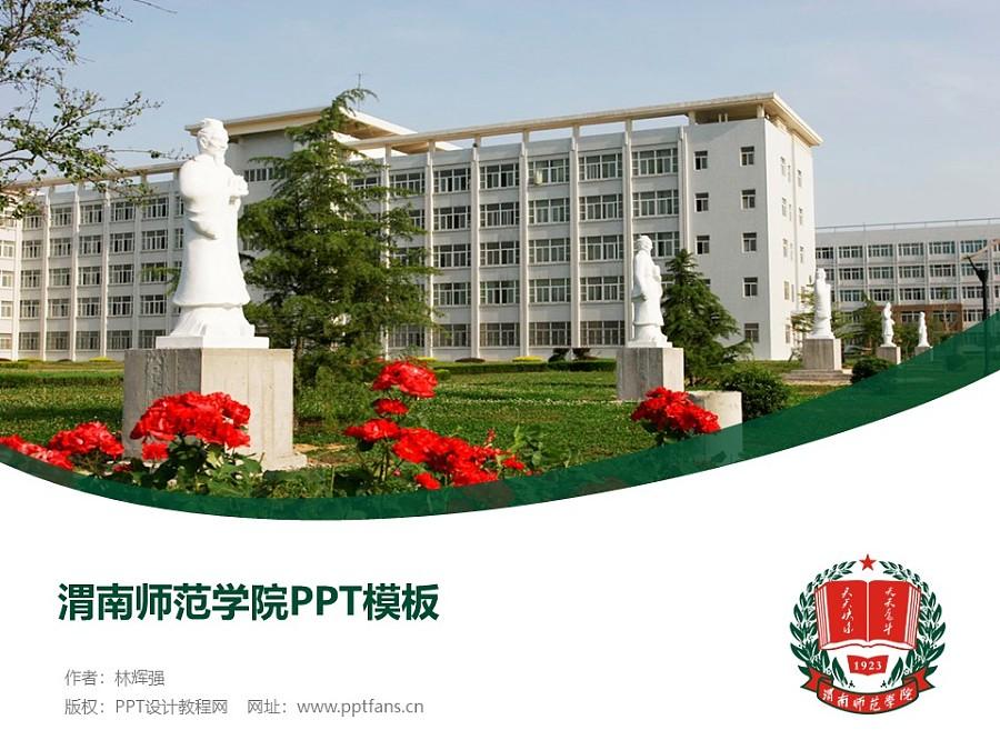 渭南师范学院PPT模板下载_幻灯片预览图1