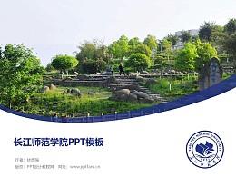 长江师范学院PPT模板