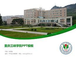 重庆三峡学院PPT模板