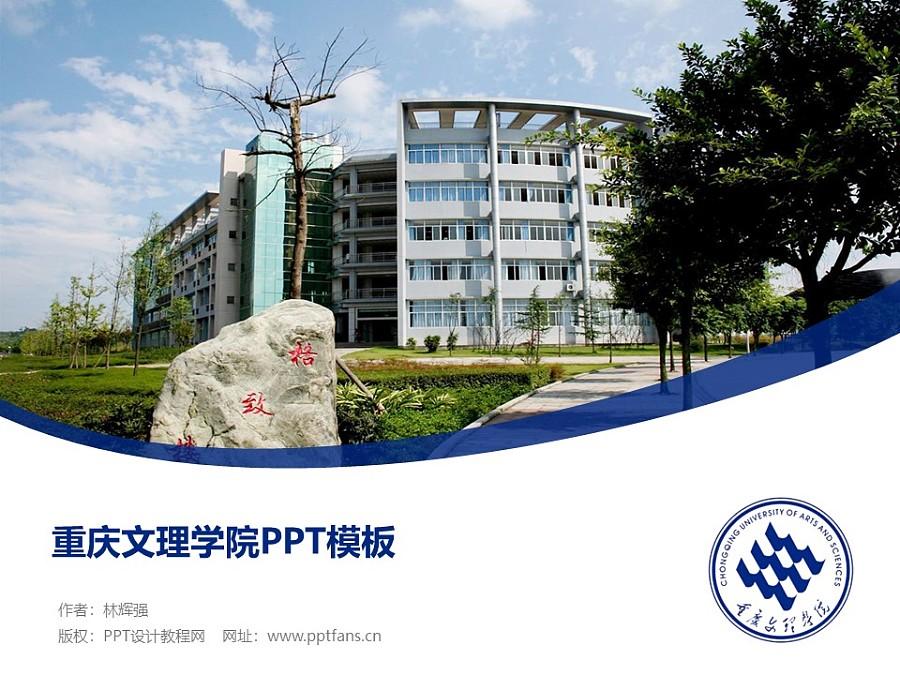 重庆文理学院PPT模板_幻灯片预览图1