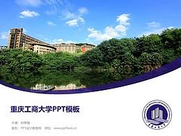 重庆工商大学PPT模板
