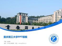 重庆理工大学PPT模板