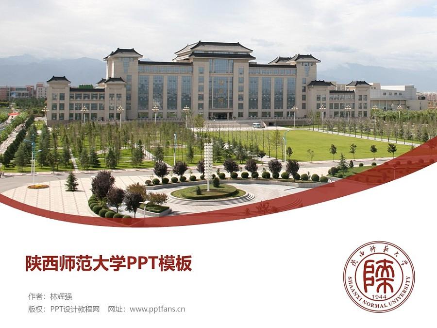陕西师范大学PPT模板下载_幻灯片预览图1