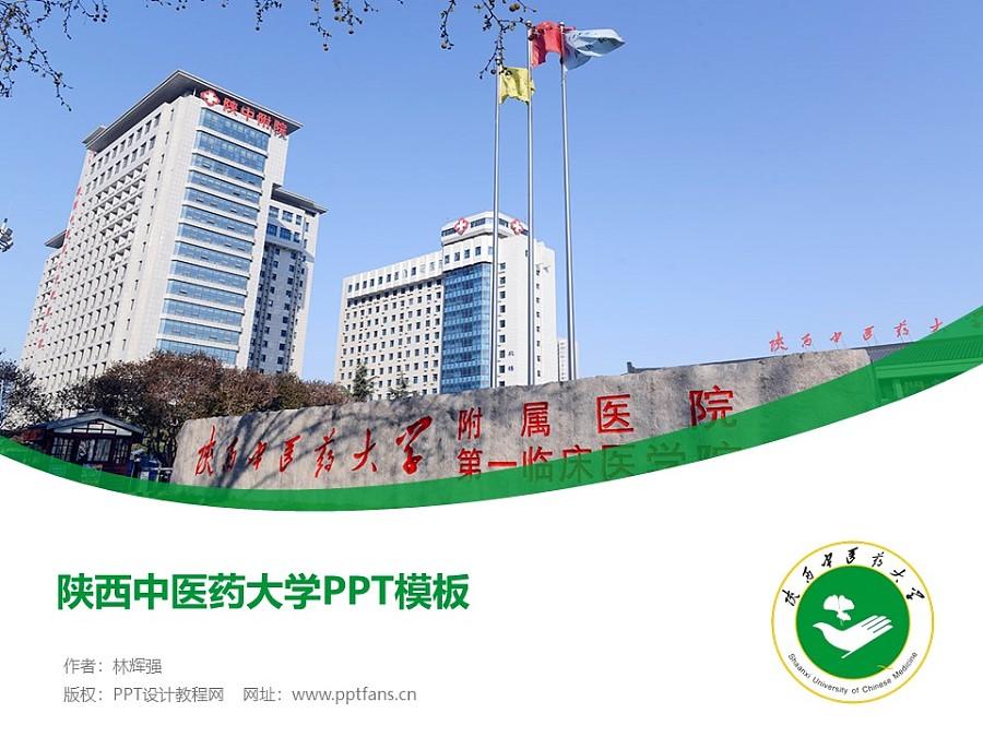 陕西中医药大学PPT模板下载_幻灯片预览图1