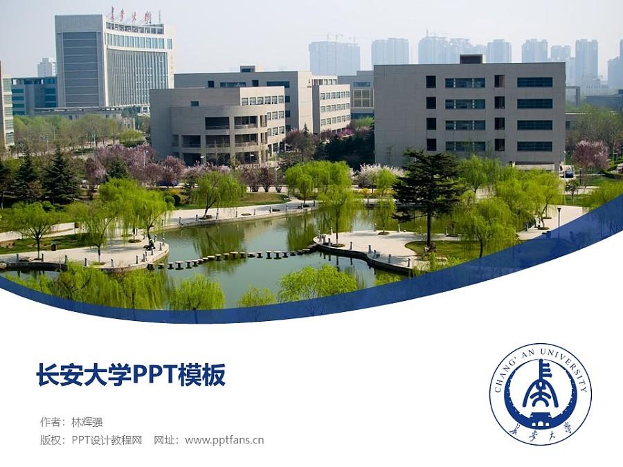 长安大学PPT模板下载_幻灯片预览图1