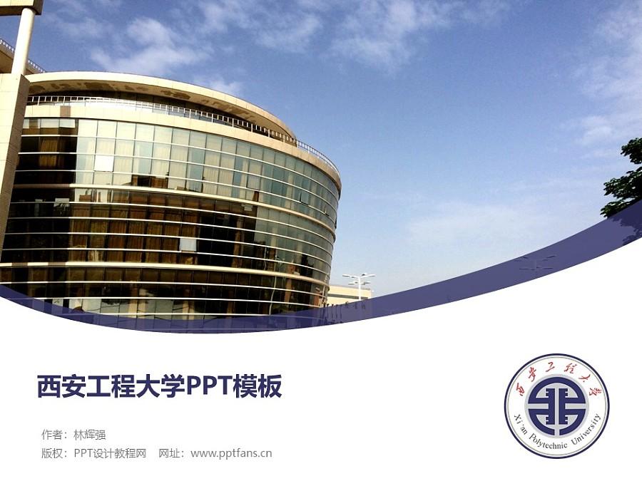 西安工程大学PPT模板下载_幻灯片预览图1