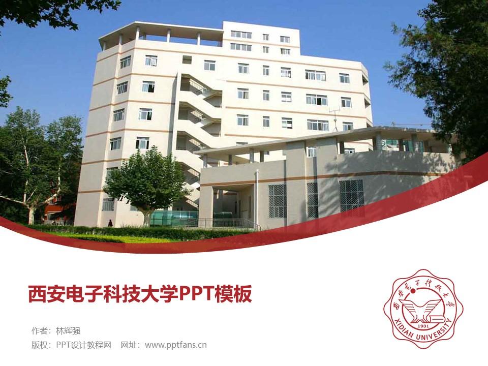 西安科技大学PPT模板下载_幻灯片预览图1