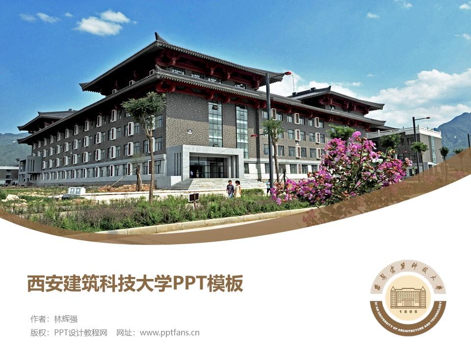 西安建筑科技大学PPT模板下载_幻灯片预览图1