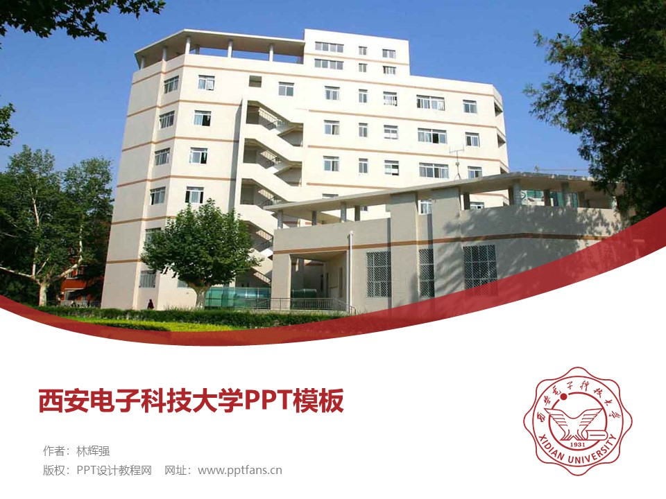 西安电子科技大学PPT模板下载_幻灯片预览图1