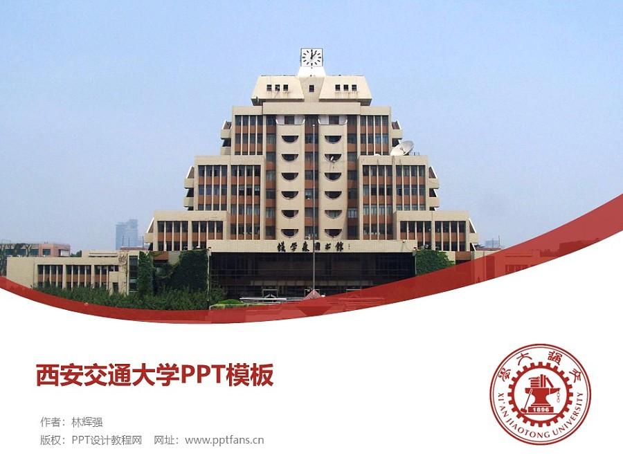 西安交通大学PPT模板下载_幻灯片预览图1