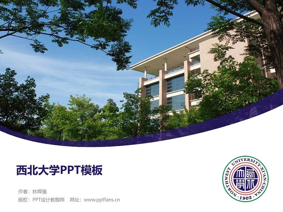 西北大学PPT模板下载_幻灯片预览图1