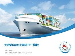 天津海運職業學院PPT模板下載