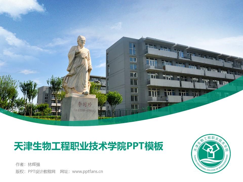 天津生物工程职业技术学院PPT模板下载_幻灯片预览图1