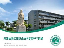天津生物工程職業技術學院PPT模板下載