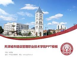 天津城市建設管理職業技術學院PPT模板下載