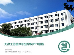 天津工藝美術職業學院PPT模板下載