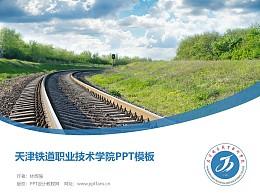 天津鐵道職業技術學院PPT模板下載