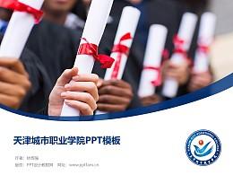 天津城市職業學院PPT模板下載