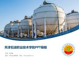 天津石油職業技術學院PPT模板下載