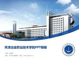 天津冶金職業技術學院PPT模板下載