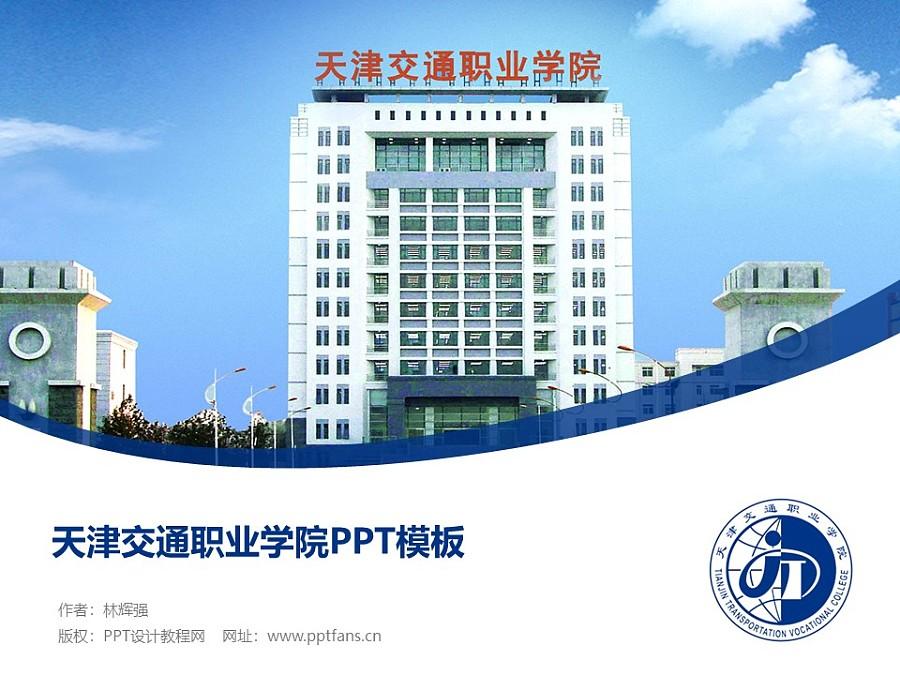 天津交通職業學院PPT模板下載_幻燈片預覽圖1