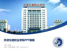 天津交通職業學院PPT模板下載