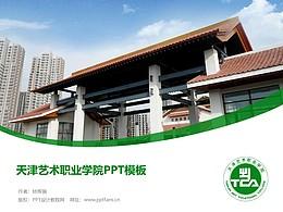 天津藝術職業學院PPT模板下載