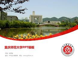 重慶師范大學PPT模板