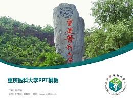 重慶醫科大學PPT模板