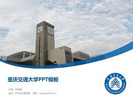 重慶交通大學PPT模板
