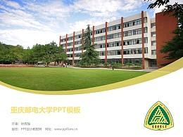 重慶郵電大學PPT模板
