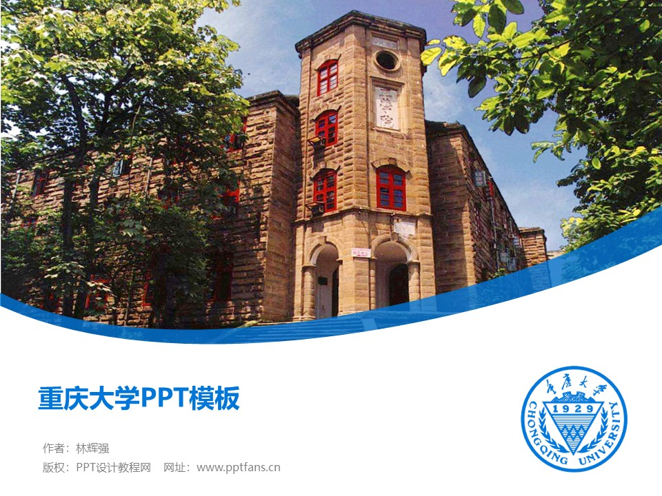 重庆大学PPT模板_幻灯片预览图1