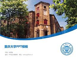 重庆大学PPT模板