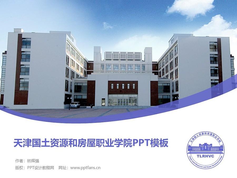 天津國土資源和房屋職業學院PPT模板下載_幻燈片預覽圖1