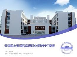 天津國土資源和房屋職業學院PPT模板下載