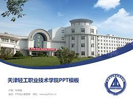 天津輕工職業技術學院PPT模板下載
