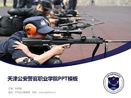 天津公安警官職業學院PPT模板下載