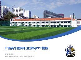 廣西英華國際職業學院PPT模板下載