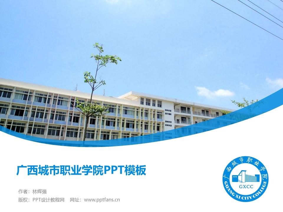 广西城市职业学院PPT模板下载_幻灯片预览图1