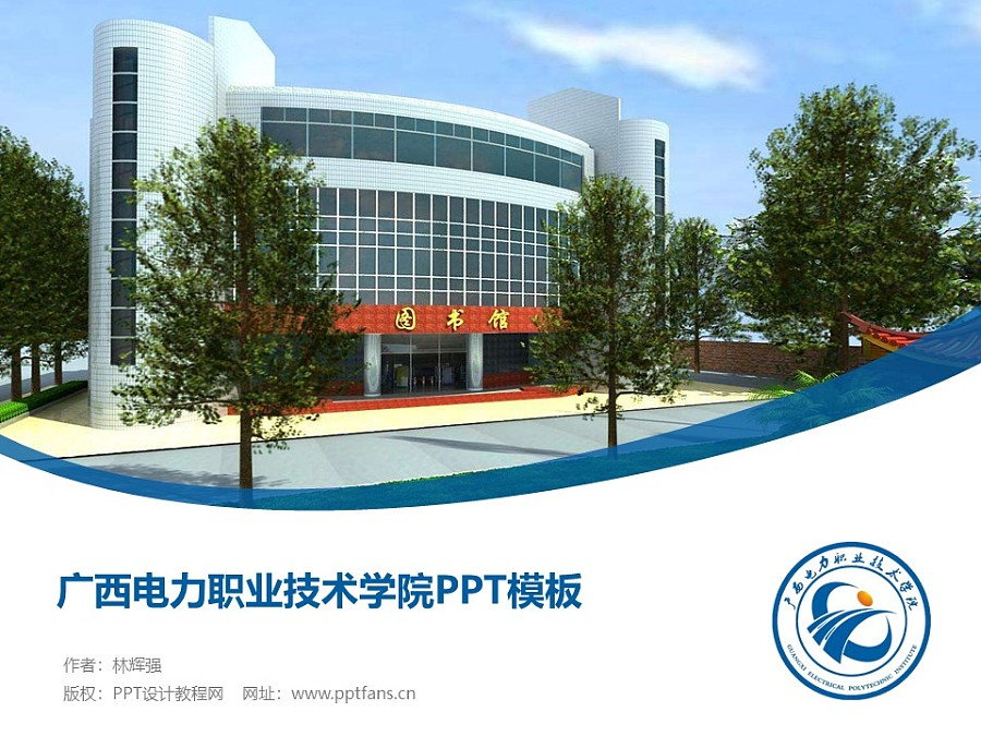 广西电力职业技术学院PPT模板下载_幻灯片预览图1