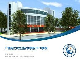 廣西電力職業技術學院PPT模板下載
