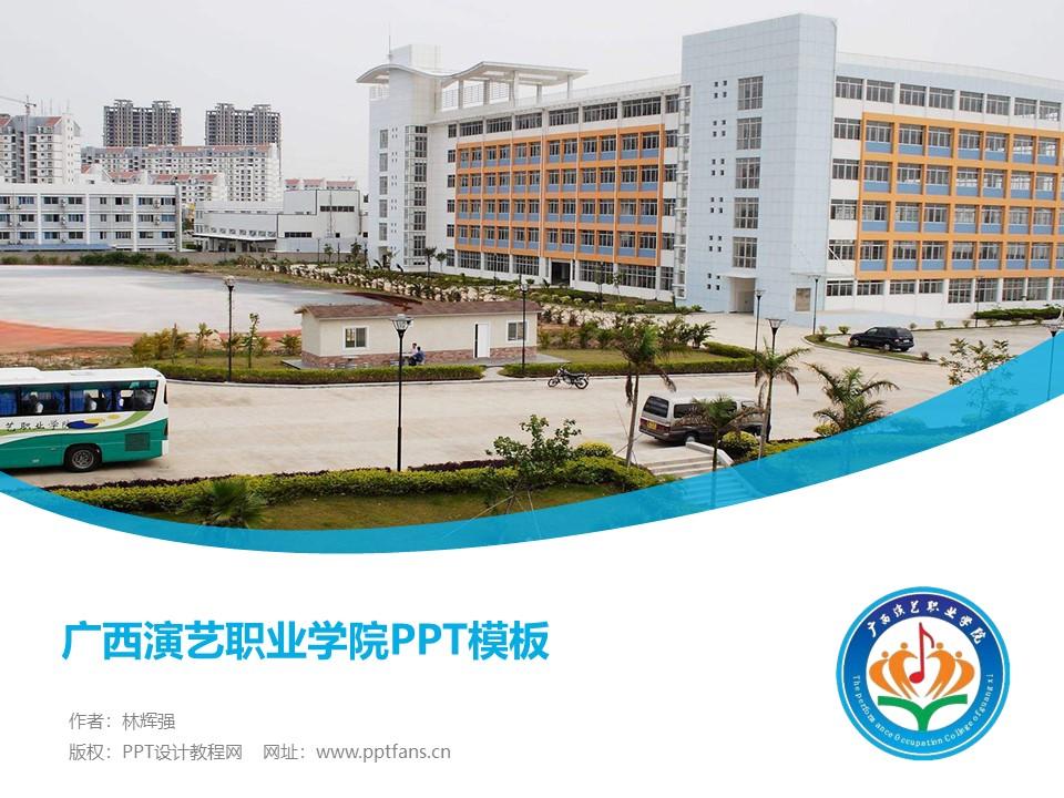 广西演艺职业学院PPT模板下载_幻灯片预览图1