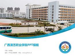 廣西演藝職業學院PPT模板下載