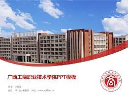 广西工商职业技术学院PPT模板下载