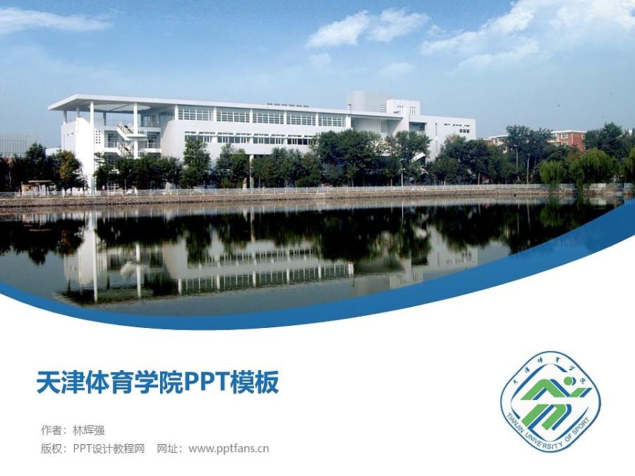 天津体育学院PPT模板下载_幻灯片预览图1