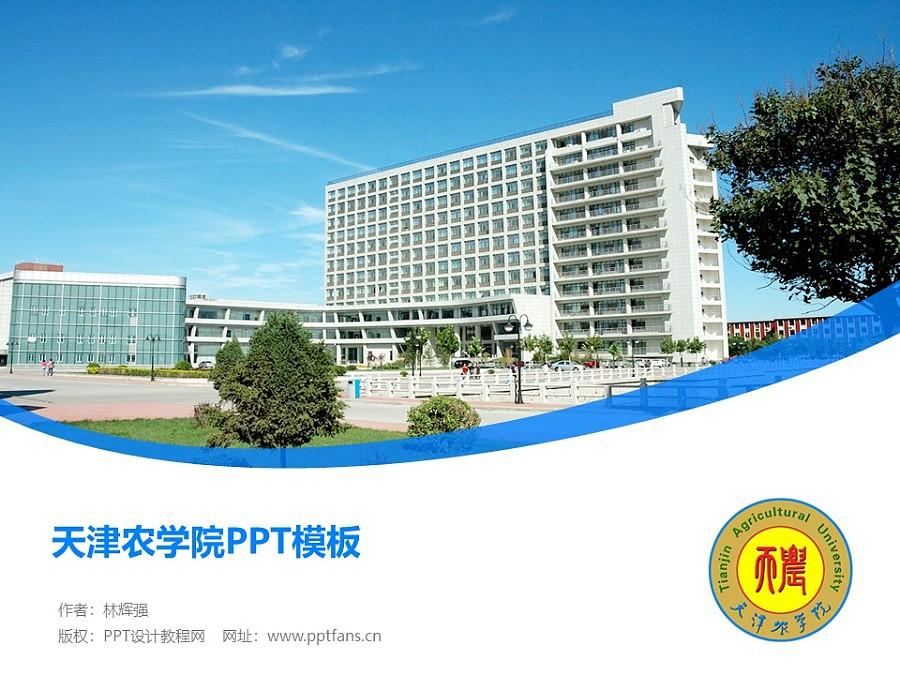 天津农学院PPT模板下载_幻灯片预览图1