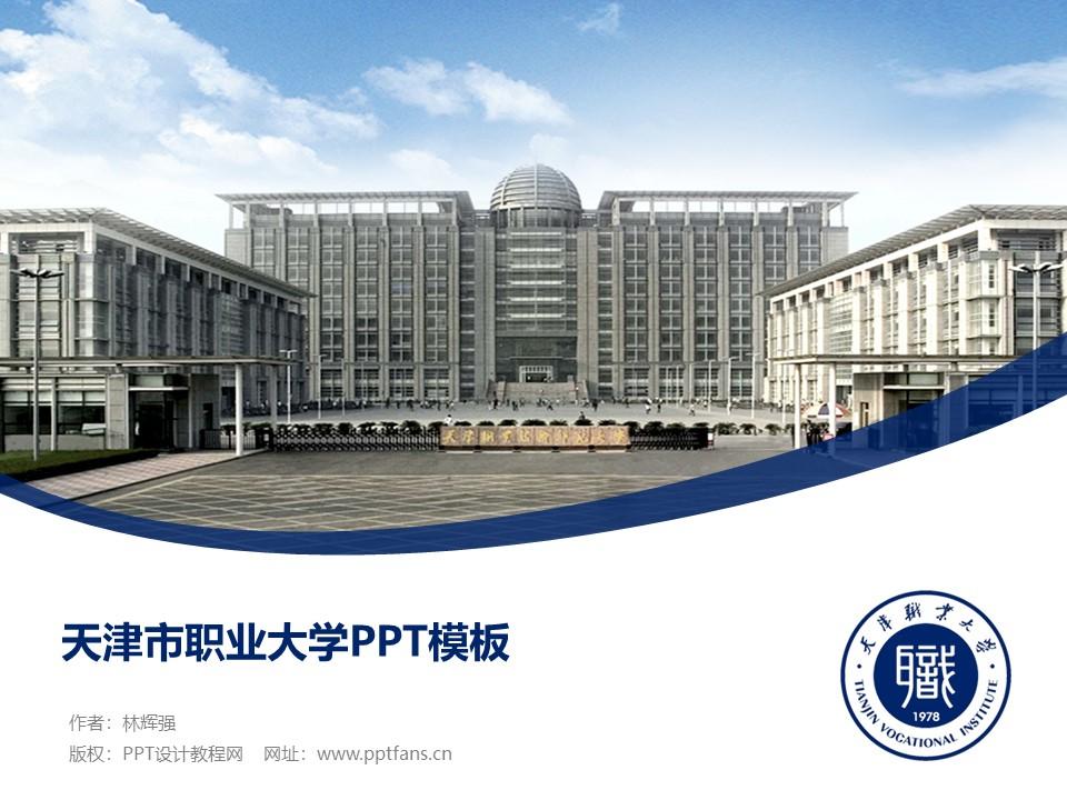 天津市职业大学PPT模板下载_幻灯片预览图1