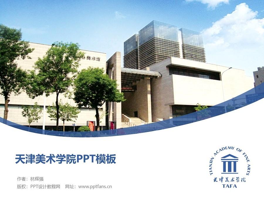 天津美术学院PPT模板下载_幻灯片预览图1