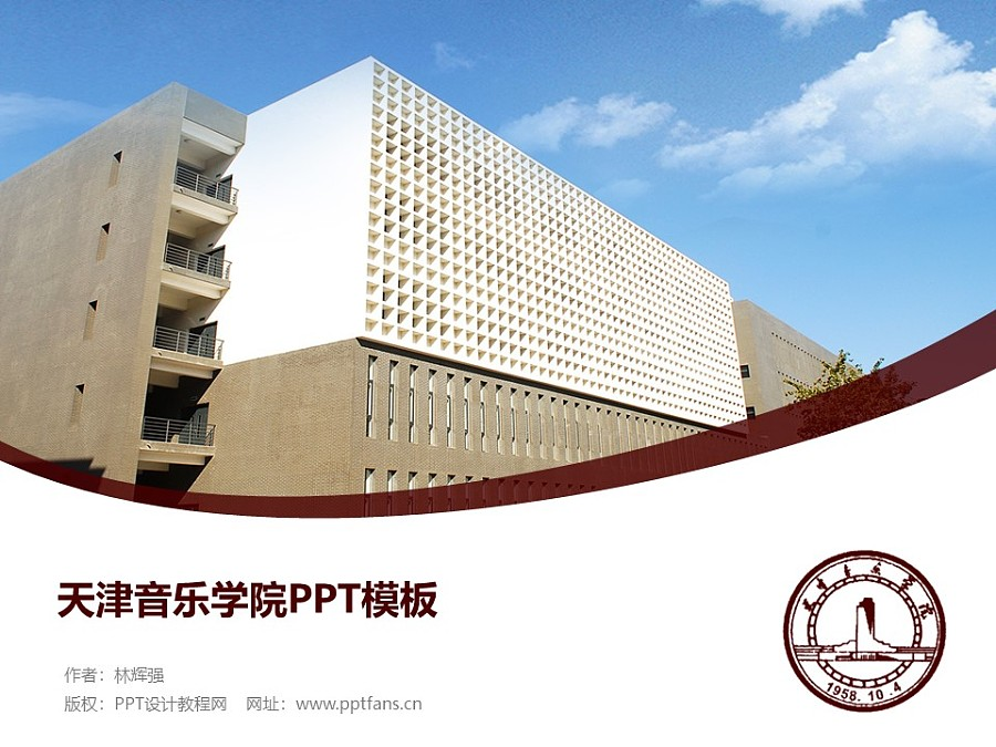 天津音乐学院PPT模板下载_幻灯片预览图1