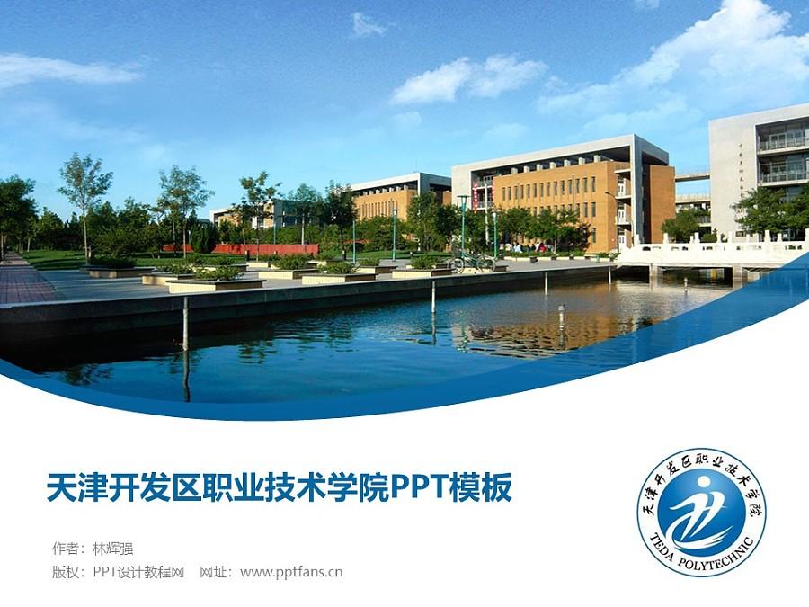 天津開發區職業技術學院PPT模板下載_幻燈片預覽圖1